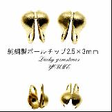 ボールチップ・ダルマチップ外径3.2mm 真鍮シャンパンゴールド/2個から販売 [73022944]