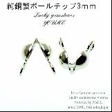 ハイクォリティゴールド真鍮×シルバー(白銀色)Vカップボールチップ外径4mm/2個より販売[73023309]