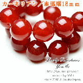 天然石ビーズ レッドアゲート(赤瑪瑙)大玉 カーネリアン ラウンドビーズ 18mm 1粒〜【73308974】
