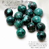 天然石ビーズ クリソコラ(珪孔雀石)丸玉 在庫限定 グリーン ラウンド 10mm 2粒〜【73576611】