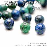 天然石ビーズ アズライト(藍銅鉱)丸玉 高品質 ラウンドビーズ 6mm 2粒/10粒【73770755】