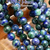 天然石ビーズ アズライト(藍銅鉱)丸玉 高品質 ブルー AA ラウンドビーズ 8mm 2粒/10粒【73771772】