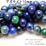 天然石ビーズ アズライト(藍銅鉱)丸玉 高品質 ブルー AA ラウンドビーズ 10mm 2粒/10粒【73772011】