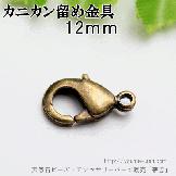 カニカン留め具/高品質真鍮燻し金古美(アンティークゴールド)12mm/2個〜(73887876)