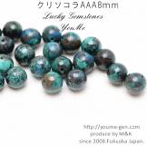 クリソコラ 8mm 1粒〜【74004823】