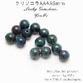 天然石ビーズ クリソコラ(珪孔雀石)丸玉 在庫限定 高品質 ブルー×グリーン 6mm 2粒〜【74005836】