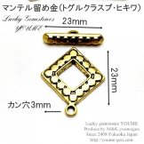 ゴールド菱形マンテル・トグル・ヒキワ・クラスプ留め金パーツ/輪23mm棒23mm(74009203)