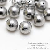 ギベオン隕石 ラウンドビーズ 8mm 1粒/5粒入(74030938)