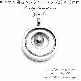 ギベオン隕石 ラウンド8mm ペンダントトップ(回転タイプ)28mm×30mm (74032230)