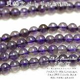天然石ビーズ アメトリン(紫黄水晶)丸玉 ラウンドビーズ 4mm 2粒〜【74156663】