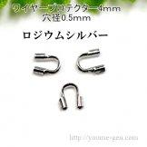 ワイヤープロテクター 4mm×4mm 穴径0.5mm ロジウムシルバー/10個から販売(74590336)