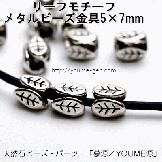 大穴メタルビーズ・ロンデルパーツ/リーフモチーフ6×7mm/銀古美 10個〜(74620319)
