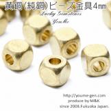 ビーズ金具パーツ 黄銅(純銅)四面カットキューブ4mm/2個入りから(74724011)