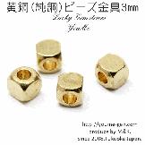 ビーズ金具パーツ 黄銅(純銅)製四面カット3mm/10個〜[74724660]