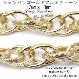 シャンパンゴールドアルミチェーン デザインオープリングダブルアズキ17×13mm/50cmから(75498264)