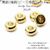ビーズ金具パーツ・座金ビーズ 黄銅(純銅)2�×4�/10個入〜【75602515】