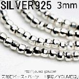 Silver925 ミラーカットビーズ3mm(75777477)