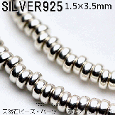 Silver925ビーズ ロンデルパーツ1.5mm×3.5mm/1粒から【75777890】