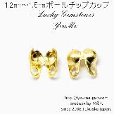 ボールチップ外径2.5mm 高品質真鍮ゴールド/4個入から販売【75917973】