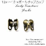 ボールチップ外径2.5mm 高品質真鍮金古美(アンティークゴールド)/4個入〜【75918161】