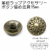 ラップブレスレットボタン式留め金具・メタルリングパーツ/金古美(アンティークゴールド)15mm(75973630)