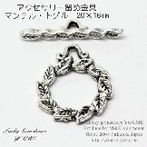 銀古美マンテル・トグル・ヒキワ・クラスプ留め金具/リーフ輪っかモチーフ輪20×15 棒20mm(76254748)