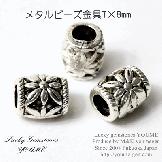 大穴メタルビーズ・ロンデルパーツ/フラワーモチーフ樽型7×8mm/銀古美 5個入〜(76256471)