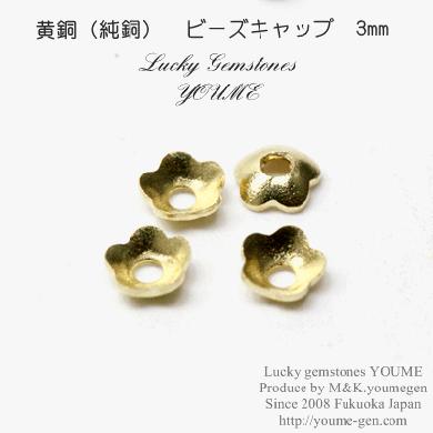 ビーズ座金・花座・キャップ 純銅製 3mm 10個入~[76257811]