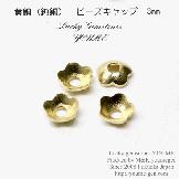 ビーズ座金・花座・キャップ 純銅製 3mm 10個入〜[76257811]