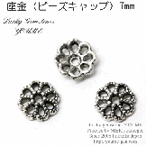シルバー メタルビーズキャップ・座金・花座パーツ 7mm/10個 〜(76259380)