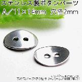 ステンレス 2穴ボタンパーツ・紐留め金具A/11×14穴径2mm(76621889)