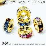 在庫処分!AB8mm-mix color ゴールド枠×ミックスカラーラインストーン平ロンデル8mm/2個〜(76790664)