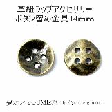 チャンルー風ラップアクセサリー4つ穴ボタン式留め金具/金古美(アンティークゴールド)14mm【76973363】