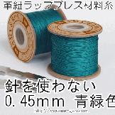 「サラサラ」ろうびき糸0.45mm/針を使わない!細い丈夫糸/青緑色