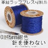 「サラサラ」ろうびき糸0.45mm/針を使わない!細い丈夫糸!紺色