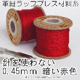 「サラサラ」ろうびき糸0.45mm/針が要らない、細い丈夫糸/赤色