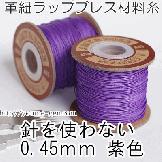 「サラサラ」ろうびき糸0.45mm/針が要らない!丈夫細い糸/紫色