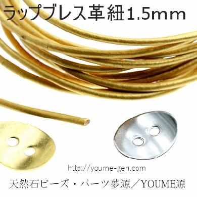 ゴールド色本革レザーコード・丸革紐 1.5mm金色(2m単位切り売り)