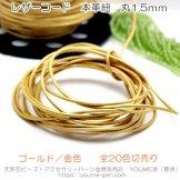 レザーコード 本革 皮ひも 丸1.5mm金色/ゴールド 3M入/10M入切売り