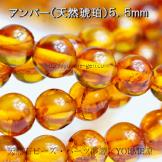 天然本物保証 コハク アンバー・コハク(琥珀)6mm(実寸5.5mm) 1粒〜(78811099)