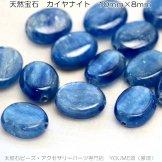 カイヤナイト オーバル10×8mm 1粒/10粒入(78813054)