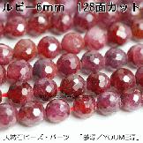 天然石ビーズ ルビー(紅玉)ラウンドカットビーズ 赤色系 6mm 1粒/10粒【78963813】