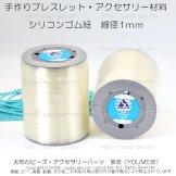 天然石ブレスレット シリコンゴム紐φ1mm 頑丈&弾力性強い/1ロール(1巻)1000m入