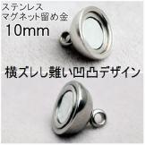 ステンレス マグネットクラスプ留め金10mm 1個/10個/50個入(79448221)