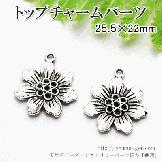 カン付メタルトップチャームパーツ/フラワーモチーフ25.5×22mm/銀古美 2個〜(79689293)