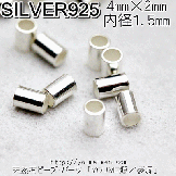 【在庫限定販売】Silver925 チューブビーズ 2mm×4mm 内径1.2mm/10粒入り〜(79976803)
