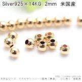USA製Silver925ビーズ 14Kゴールド仕上げ ラウンドビーズ2mm/10粒から(80017044)
