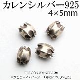 カレンシルバー(シルバー925)ライス型ビーズ 4×5mm 1粒/0.07g 【在庫限定販売】(80079829)