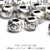 カレンシルバーSilver925ビーズ 両面フラワーモチーフビーズ3.8mm×5mm 1粒/0.3g【80081922】