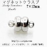 強力マグネットクラスプ/真鍮ロジウム 7×12mm(80155187)